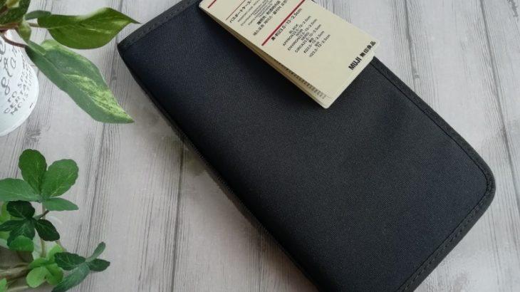 【無印良品】品薄で手に入らなかった黒のパスポートケース(クリアポケット付)をやっと購入!