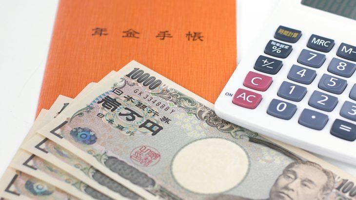 国民年金保険料は2年前納・クレジットカード払いで2万円近くも節約できる!ポイントももらえてお得に