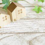 持ち家と賃貸ならどちらがいいの?家を買って売った我が家が選んだのは賃貸