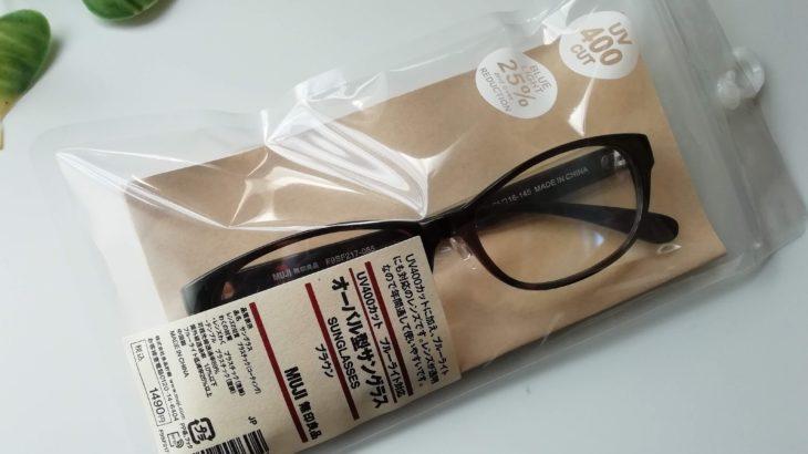 【無印良品】ブルーライトにも対応!もちろん紫外線も。UVカットのサングラスが優秀