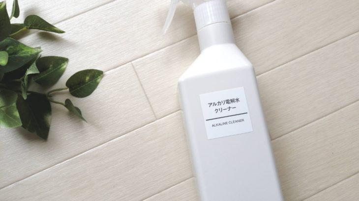 【無印良品】水100%なのに油汚れもすっきり落ちる!アルカリ電解水クリーナーが家中で活躍