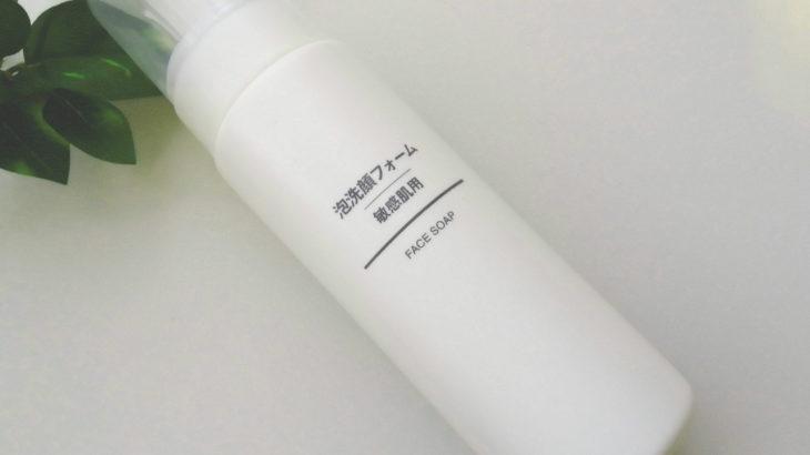 【無印良品】泡洗顔フォームで手間をかけずにすっきり洗顔できる!