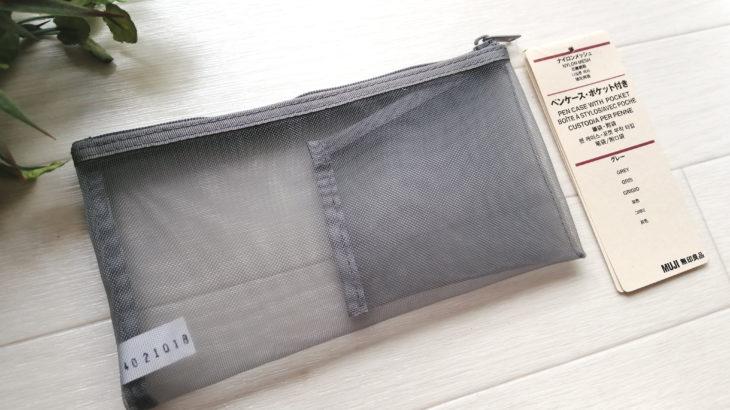 【無印良品】ポケット付きのペンケースで中がぐちゃぐちゃにならない!綺麗にすっきり入れられる
