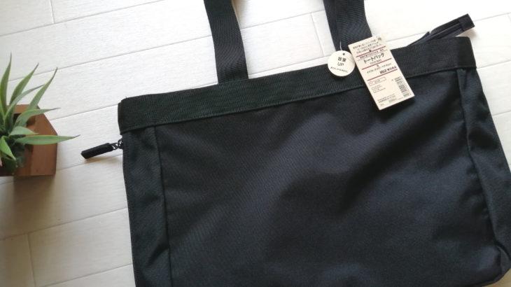 無印良品の荷物の量で広げられる撥水トートバッグひとつでどこへ行くにも便利!