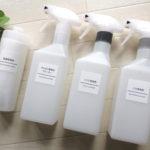 無印良品の洗剤!シンプルなボトルと環境に優しい洗剤。だけどやっぱりワンハンドが理想のボトル