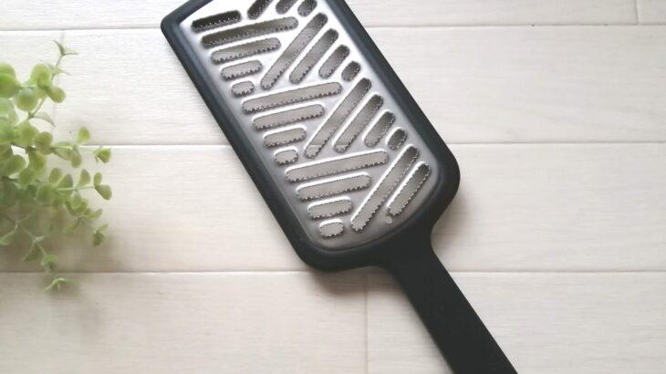 無印良品のシリコーンおろし器は持っても置いても滑らず使いやすい!